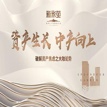 新彩苑直播封面