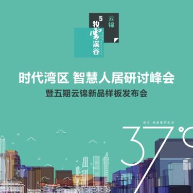 牧云溪谷五期云锦直播封面