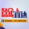 【有房事、有故事】名企白领置业故事征集令!!!