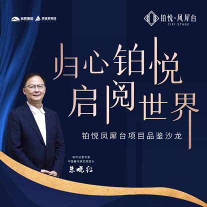 铂悦凤犀台直播封面