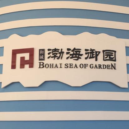 渤海玉园直播封面