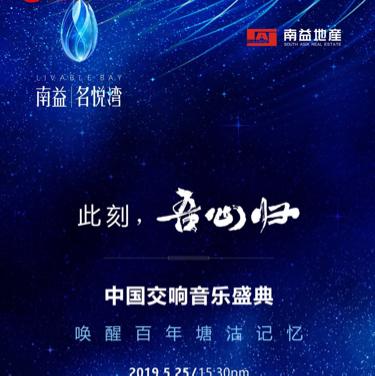 南益名悦湾直播封面