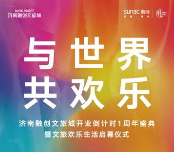 济南融创文旅城直播封面
