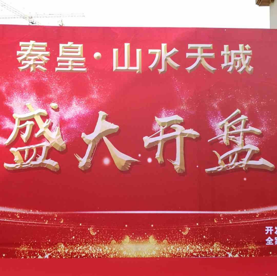 秦皇山水天城直播封面