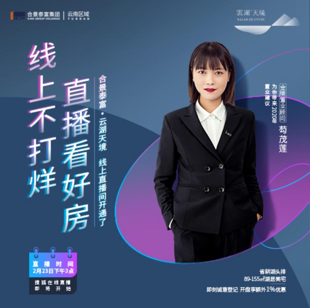 合景泰富·云湖天境直播封面