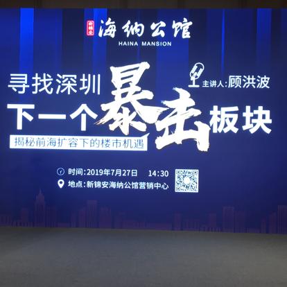 新锦安海纳公馆直播封面