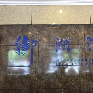 北京御湖湾直播封面
