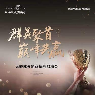 南山协信天骄城直播封面