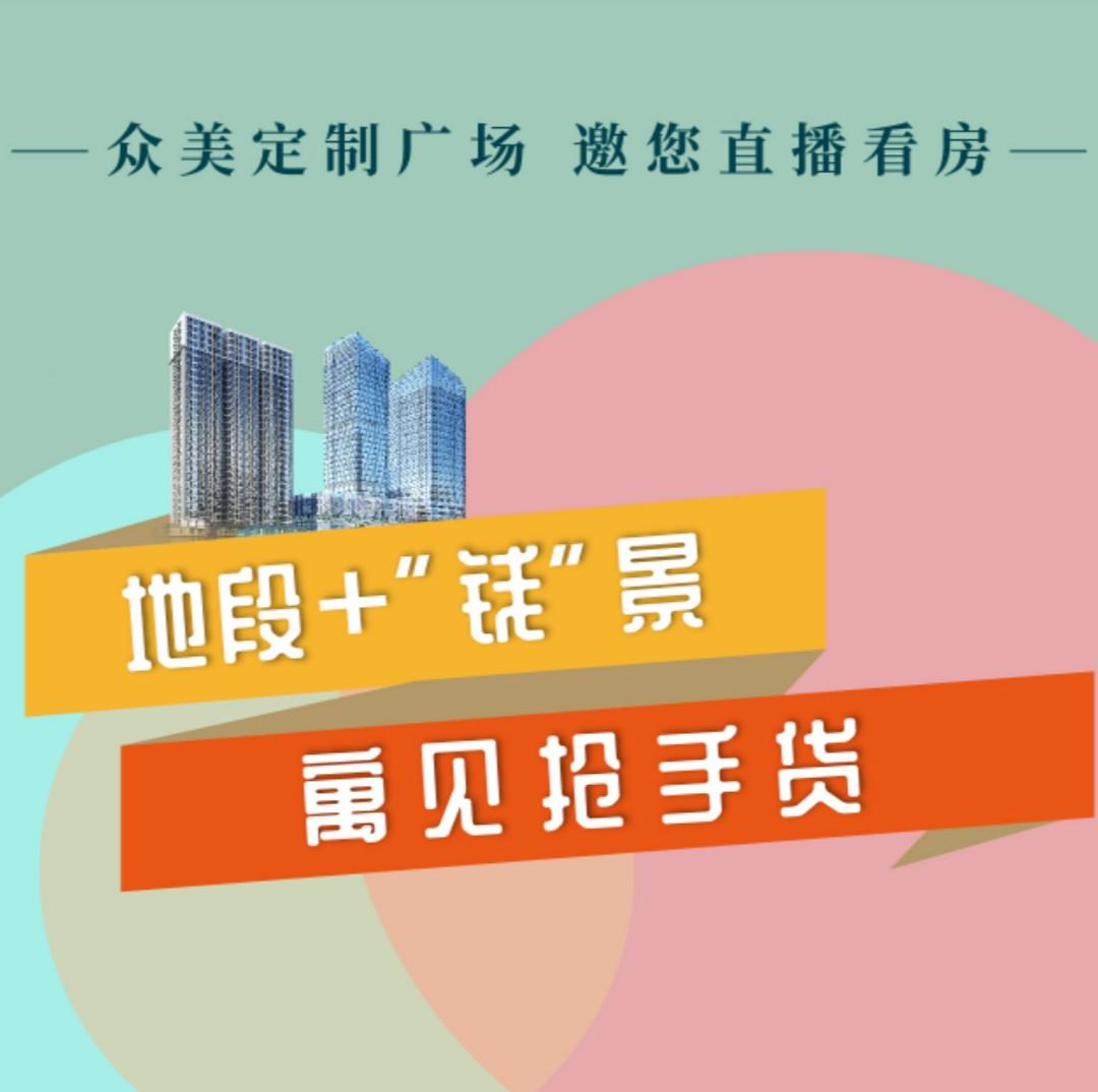 众美定制广场直播封面