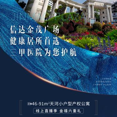 信达金茂广场直播封面
