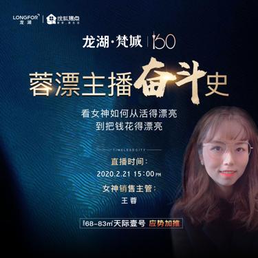 龙湖梵城直播封面