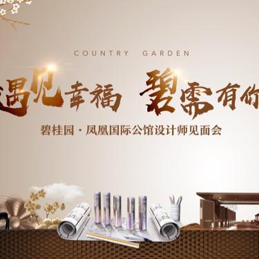 碧桂园凤凰国际公馆直播封面