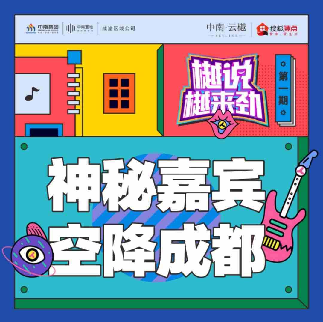 中南云樾直播封面