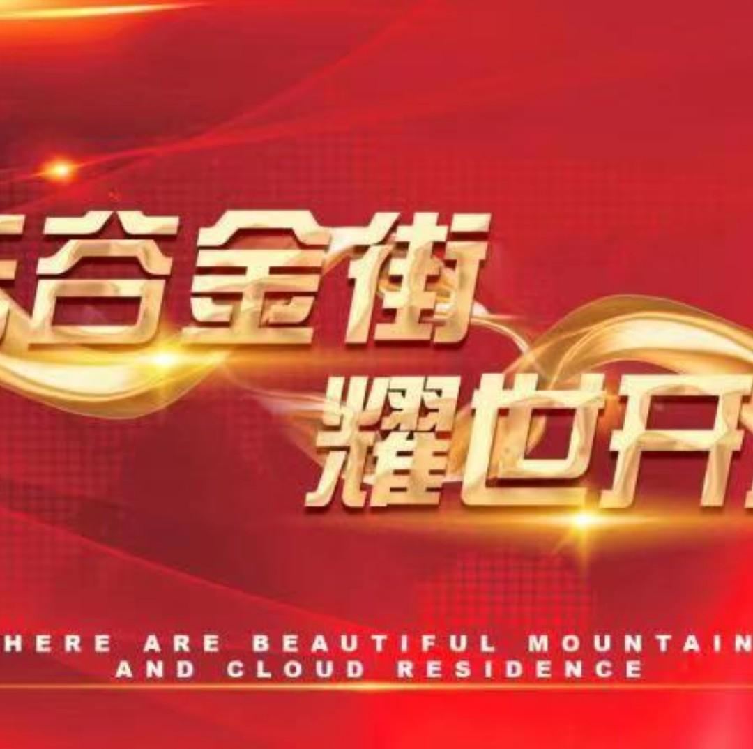 宇邦·云谷金街直播封面