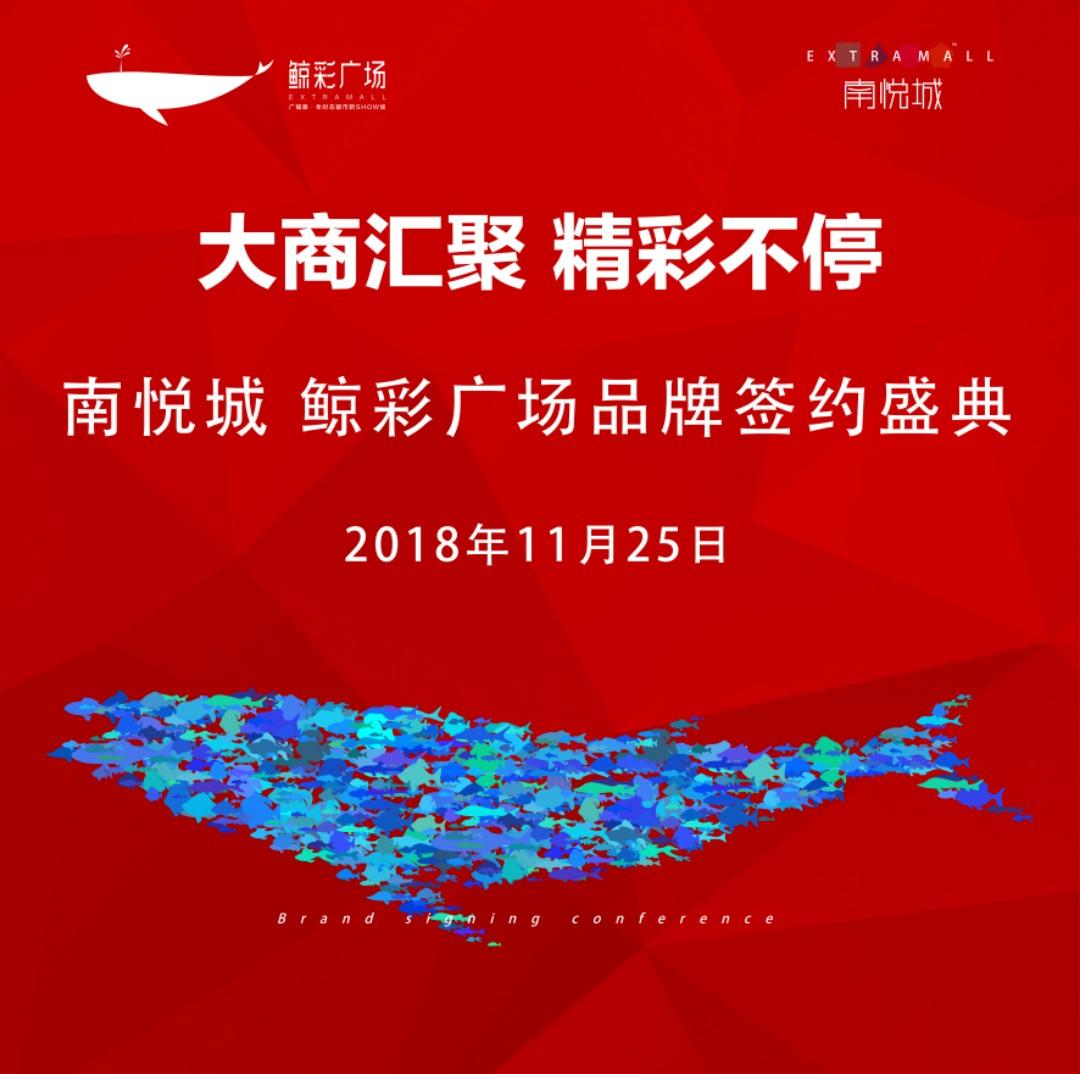 南悦城·鲸彩广场直播封面