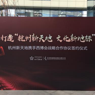 杭州新天地直播封面