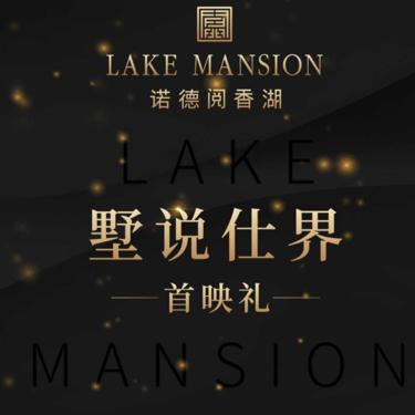 诺德阅香湖直播封面