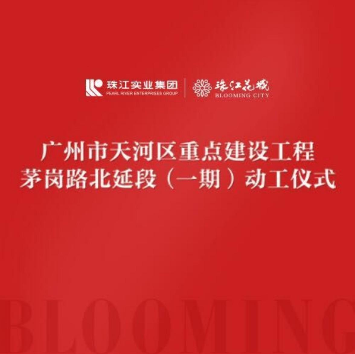 珠江花城直播封面
