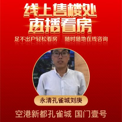 空港新都孔雀城 国门壹号直播封面