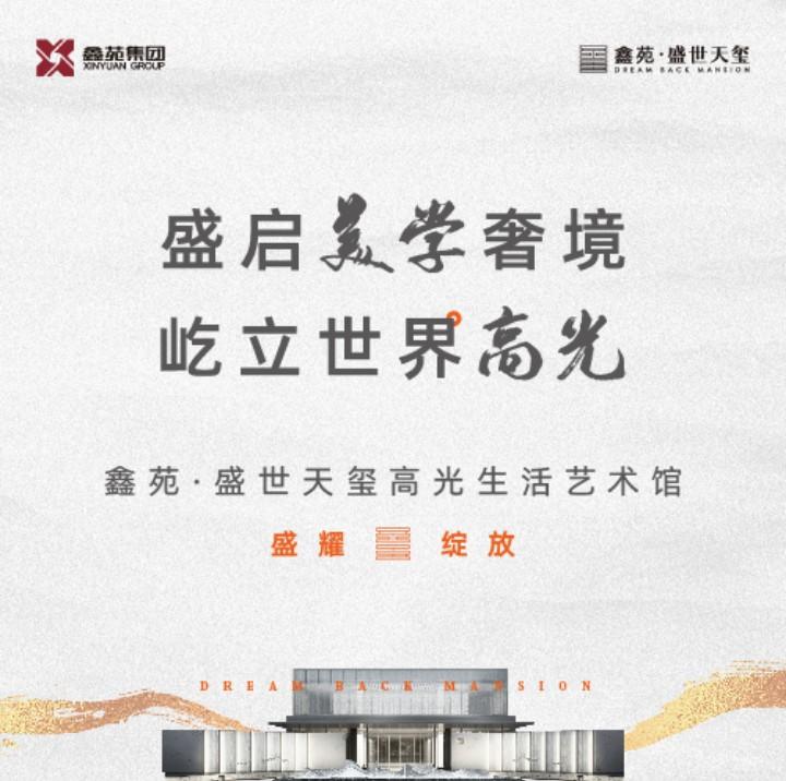鑫苑·盛世天玺品牌馆直播封面
