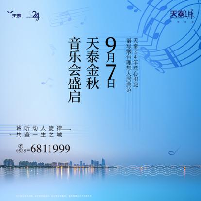 天泰城直播封面