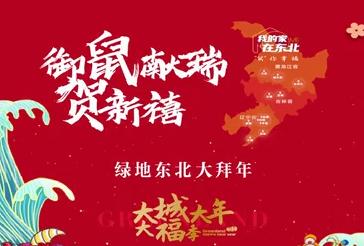 绿地·东北亚国博城直播封面