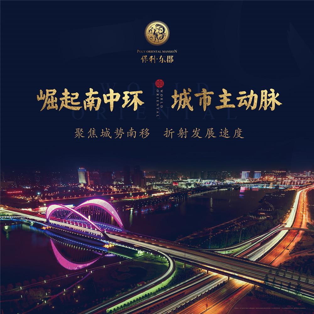 保利发展成功摘得北张城改优质地块!