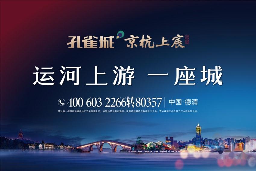 孔雀城京杭上宸  |  宜居之城,邂逅您想要的美好生活