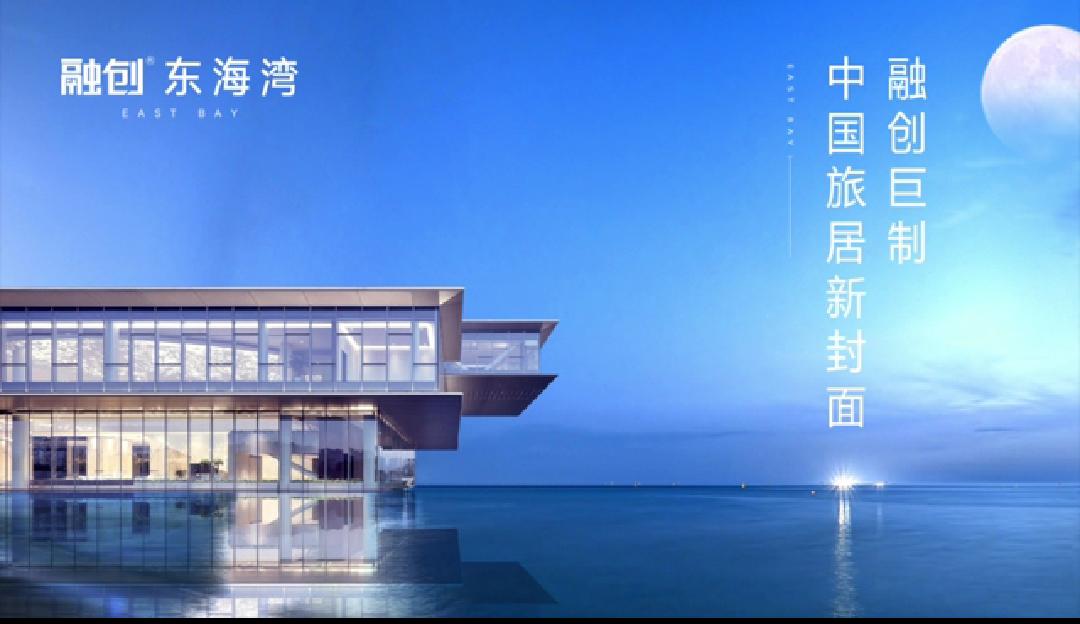 融创中国——在北纬37°  带您畅享山海旅居