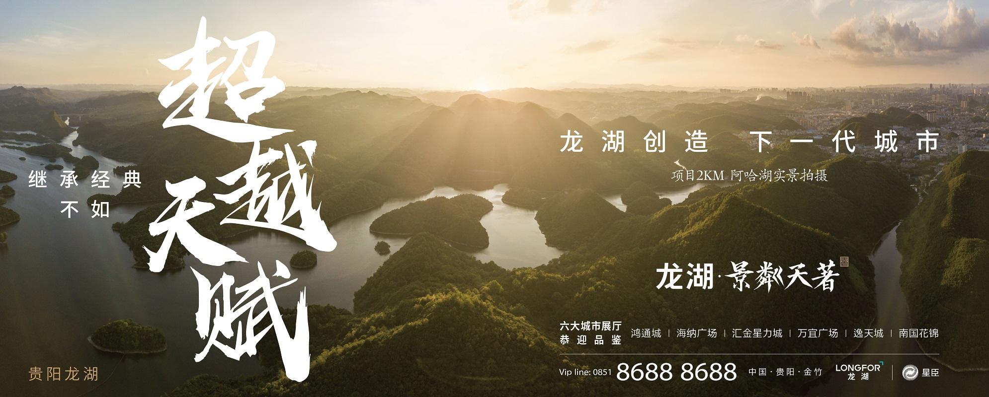 """龙湖·景粼天著,唤醒贵阳人""""舒居""""情节"""