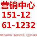 营销中心赵经理15112611232