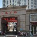上海广场商业门市