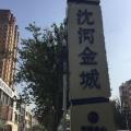 五矿·沈河金城