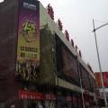 皇姑维华商业广场