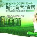 柏林现代城