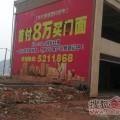 衡东建材市场