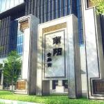 南阳·金融街