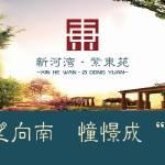 新河湾·紫东苑