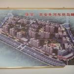 平安先河东苑