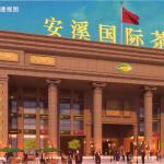 安溪国际茶城