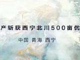 西宁万达广场资讯配图