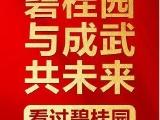 菏泽碧桂园永昌府资讯配图