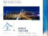合景泰富·未名园映月台资讯配图