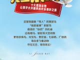 希宇漓江湾资讯配图
