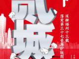 世茂福晟拓福广场资讯配图