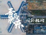 三木·空港小镇·璟云资讯配图