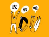 皓景湾资讯配图