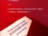 郏县建业城资讯配图