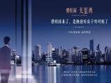 碧桂园·天玺湾资讯配图