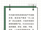朗诗·东山樾·东山寓资讯配图